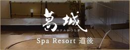 Spa&Resorts ホテル葛城